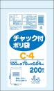チャック付ポリ袋C−4