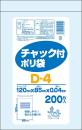 チャック付ポリ袋D−4