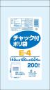 チャック付ポリ袋E−4