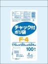 チャック付ポリ袋F−4