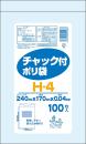 チャック付ポリ袋H−4