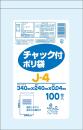 チャック付ポリ袋J−4