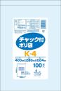 チャック付ポリ袋K−4