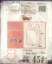 とって付きゴミ袋半透明45L 20枚入CG−5