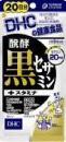 DHC20日分醗酵黒セサミン+スタミナ