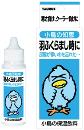 小鳥の知恵保湿飲料