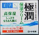 肌研(ハダラボ)極潤ヒアルロンクリーム