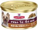 サイエンスダイエット アダルト 缶詰 角切り肉と野菜のシチュー とろみソースがけ ターキー 成犬用 85g