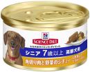 サイエンスダイエット シニア 缶詰 角切り肉と野菜のシチュー とろみソースがけ チキン 高齢犬用