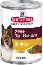 サイエンスダイエット アダルト 缶詰 チキン 成犬用 370g
