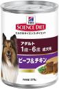 サイエンスダイエット アダルト 缶詰 ビーフ&チキン 成犬用 370g