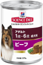 サイエンスダイエット アダルト 缶詰 ビーフ 成犬用 370g