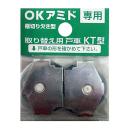 OKアミド専用戸車 KT型 KTー2