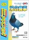 エクセル 鳩の食事 6kg