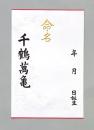 命名紙 ダイメイ−1