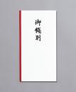 金封 ノ−108