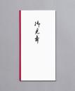 新万円袋 ワンタッチ御見舞 ノー111