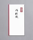 新万円袋 御祝儀 ノー113
