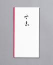 金封 ノ−116