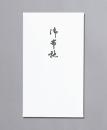 仏円入お布施 ノ−233