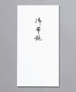 新万円袋ワンタッチ 御布施ノー218