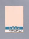 色画用紙10枚入8つ切りPI−N82ウスモモ