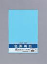 色画用紙10枚入8つ切りPI−N83ミズ