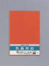 色画用紙10枚入8つ切りPI−N83チャ