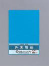 色画用紙10枚入8つ切りPI−N83アオ