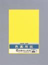 色画用紙10枚入8つ切りPI−N85レモン