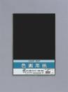 色画用紙10枚入8つ切りPI−N86クロ