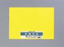 色画用紙5枚入4つ切りPI−N42クリーム