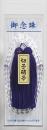 数珠 女性用 NO.12 ジュー12