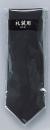 黒ネクタイ ネクー1