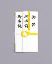 仏金封 短冊入り 中袋付き キ−320T