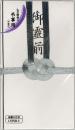 Z仏金封 キーZ381
