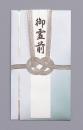 仏金封 御霊前 キー361