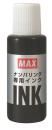 マックス ナンバリングインククロ NR−20クロ