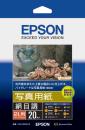 エプソン 写真用紙K2L20MSHR