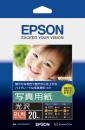 エプソン 写真用紙K2L20PSKR