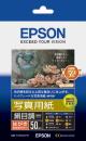 エプソン 写真用紙KH50MSHR