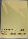 ダイオーマルチカラー 浅黄 A3 100P