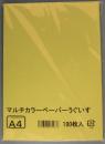 ダイオーマルチカラー 鶯 A4 100P