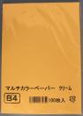 マルチカラーペーパー クリームB4 100P