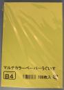 マルチカラーペーパー 鶯B4 100P