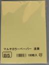 マルチカラーペーパー 浅黄B5 100P