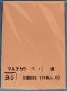 マルチカラーペーパー 桃B5 100P
