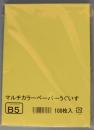 マルチカラーペーパー 鶯B5 100P