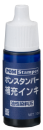 ポンスタンパー補充インキ 藍 10ml