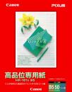 キャノン 用紙 HR−101SB5